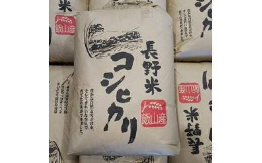 A-4 飯山産こしひかり「玄米」30kg