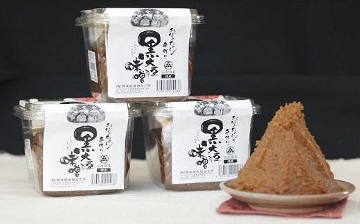 おばあちゃんの手作り黒大豆入り味噌(500g×3)