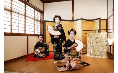 【終了】花柳界の歴史を紡ぐ空間で、四季の懐石料理とお座敷体験(4名様・飲み放題付)