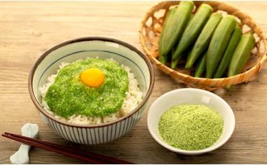毎日の健康に葉酸豊富 オクラパウダー5袋(1袋20g) 【JA-04】