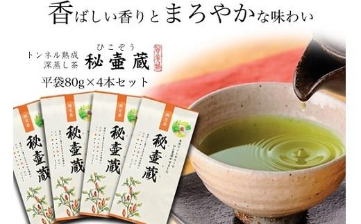237 トンネル熟成茶 秘壺蔵(ひこぞう)4袋セット ギフト箱入 深蒸し茶 丸山製茶