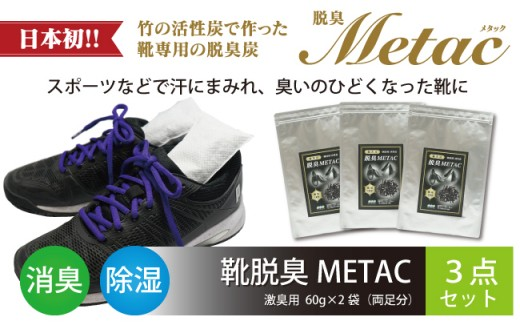 G0134】靴脱臭METAC 激臭用 3点セット , 愛知県蒲郡市