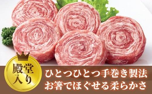 V344 黒豚ロールステーキ(8入)【400pt】