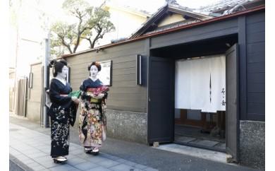 花柳界の歴史を紡ぐ空間で味わう、四季の懐石料理(2名様・飲み放題付)
