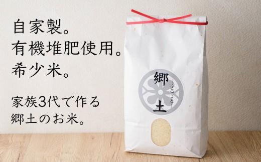 ★予約受付★【超希少】【ひとめぼれ5㎏】400年続く農家が育てた菅野家のお米「郷土」