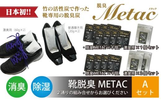 G0136】靴脱臭METAC 激臭用入り Aセット , 愛知県蒲郡市