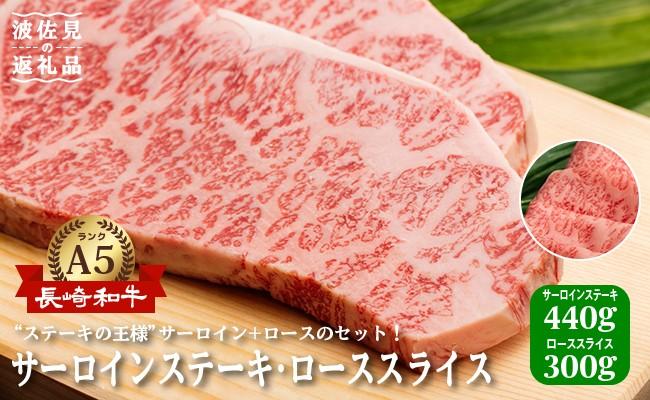 NA60 【極旨!長崎和牛】サーロインステーキ&ロースしゃぶセッ-1