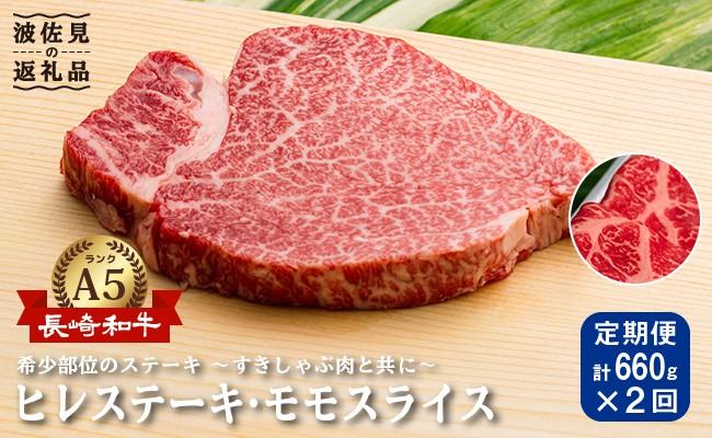 NA57 【全2回定期便】超入手困難!大人気フィレ肉!長崎和牛ヒレステー-1