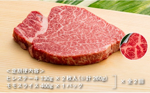 NA57 【全2回定期便】超入手困難!大人気フィレ肉!長崎和牛ヒレステー-2