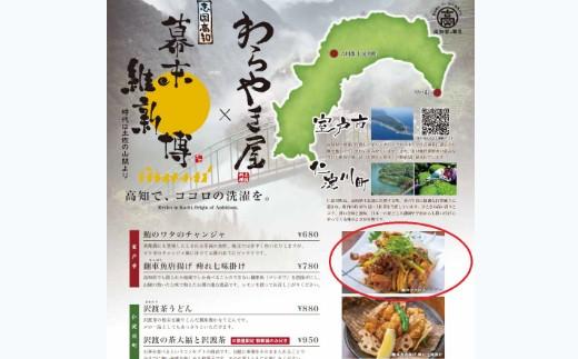 志国高知・幕末維新博のポスターです。コラボメニューに選ばれました。
