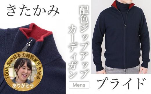 【最高級国産カシミア】カシミヤ100% ジップアップカーディガン メンズ(UTO)