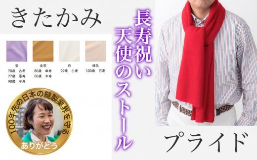 【感動の肌触りを長寿祝いに】最高級カシミヤ 天使のストール(UTO)