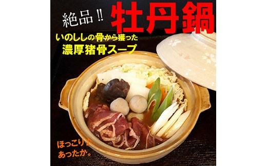 信州の郷土料理 ぼたん鍋(イノシシ鍋)セット