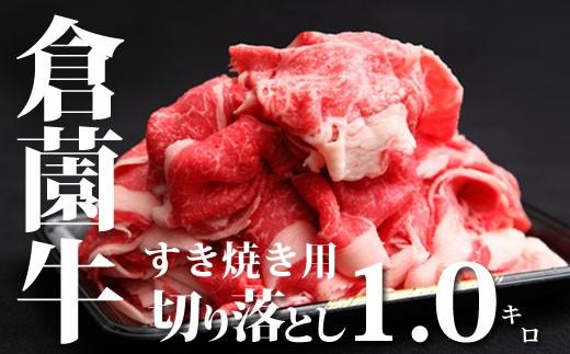 【倉薗牧場直送】小林市産黒毛和牛切落し(すき焼き用)1㎏  30-0121