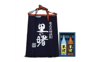 【年末年始キャンペーン中!♪】里の曙三年貯蔵・黒麹仕込み・前掛けセット