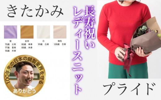【感動の肌触りを長寿祝いに】最高級カシミヤ レディースニット(UTO)