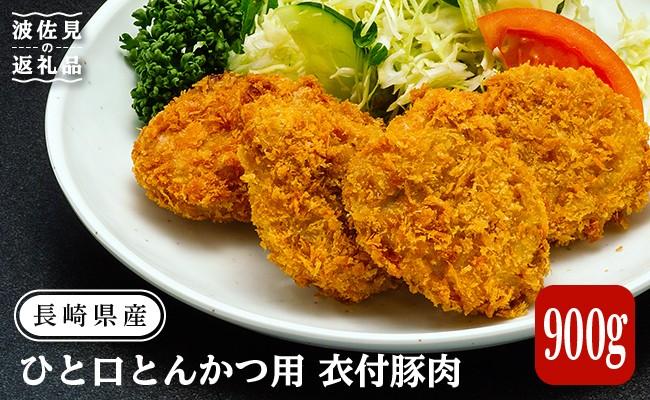 NA69 【豚カツ食べ比べ!】長崎県産豚肉ひと口とんかつ用(ヒレ・ロース-1