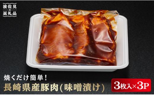 NA73 【焼くだけ簡単!】長崎県産豚肉 味噌漬け 3枚入×3パック-1