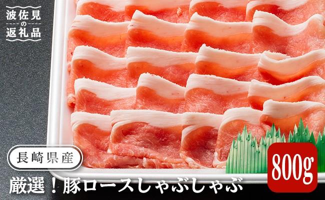 NA66 【しゃぶしゃぶにもってこい!】長崎県産豚ロースしゃぶ 400g-1
