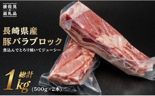 NA74 【厳選豚肉】長崎県産豚バラブロック 500g×2本-1
