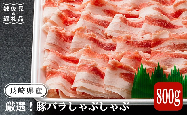 NA67 【しゃぶしゃぶにもってこい!】長崎県産豚バラしゃぶ 400g×-1