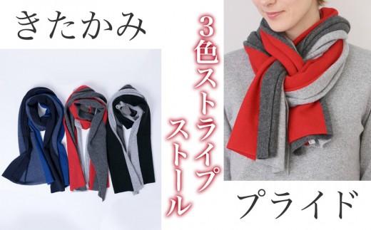 【感動の肌触り】カシミヤ100% 3色ストライプ ストール マフラー(UTO)(ブラック×ミディアムグレー×ミディアムチャコール)