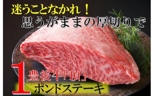 A29365 まさに肉のエアーズロック〃豊後牛「頂」1ポンド極厚ステーキ・通