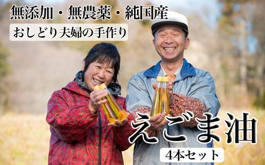 えごま油×4本 農薬不使用 無添加 北上産 手作りの安心食品
