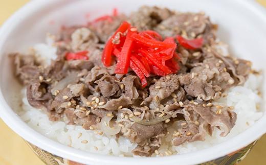 【茂野ウコン牛使用】塩ダレ牛丼の具