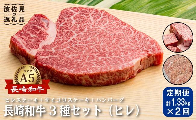 NA59 【全2回定期便】超入手困難!大人気フィレ肉!長崎和牛ヒレステー-1