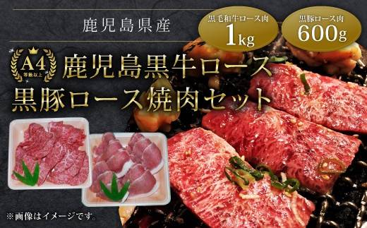 【38470】鹿児島黒牛ロース1kg黒豚ロース600g焼肉セット