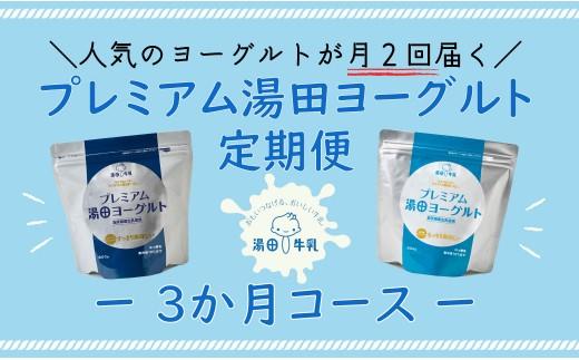 プレミアム湯田ヨーグルト定期便(3か月コース)