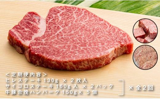 NA59 【全2回定期便】超入手困難!大人気フィレ肉!長崎和牛ヒレステー-2