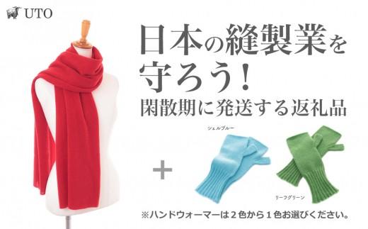 【日本の縫製業を守ろう】カシミヤ100% 天使のストール + ハンドウォーマーをプレゼント(UTO)
