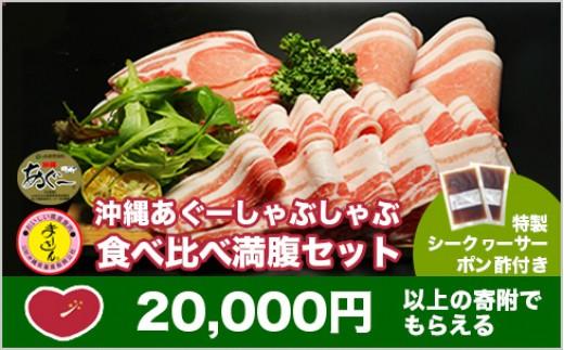 SC05:沖縄あぐーしゃぶしゃぶ食べ比べ満腹セット 特製シークヮーサーポン酢付き