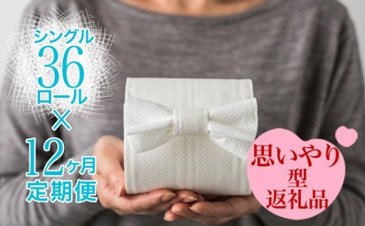 【思いやり型返礼品】【定期便】障がい者支援+トイレットペーパーシングルロール36個 12ヶ月