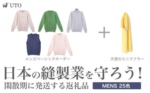 【日本の縫製業を守ろう】カシミヤ100% メンズベーシックオーダー + 天使のミニマフラープレゼント(UTO)