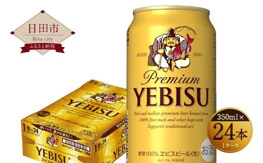 B-13 ヱビスビール350ml缶24本入りセット