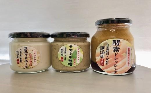 しあわせVEGAN マヨネーズ タマネギ味噌 酵素 ドレッシング 詰め合わせ_0M06