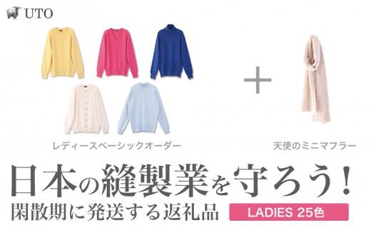 【日本の縫製業を守ろう】カシミヤ100% レディースベーシックオーダー + 天使のミニマフラープレゼント(UTO)