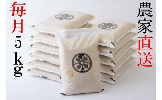 400年続く農家が育てた菅野家のお米「郷土」(毎月5kg)が届きます!