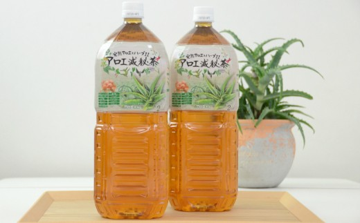 ■完熟アロエとハーブ11 アロエ減秘茶 2箱セット