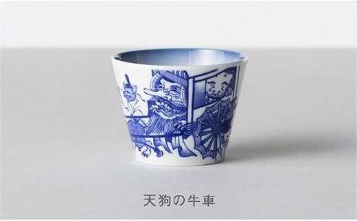 EB77 【波佐見焼】【マルヒロ】BARBAR 蕎麦猪口大事典 [妖怪]-4