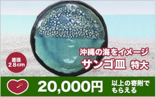 TO09:サンゴ皿 特大