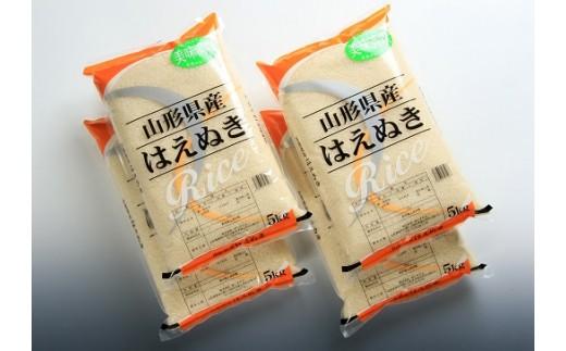 005 はえぬき20kg(5kg×4袋)