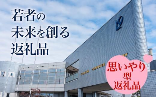 【思いやり型返礼品】生活困窮学生支援+北上コンピュータ・アカデミー特別会員A