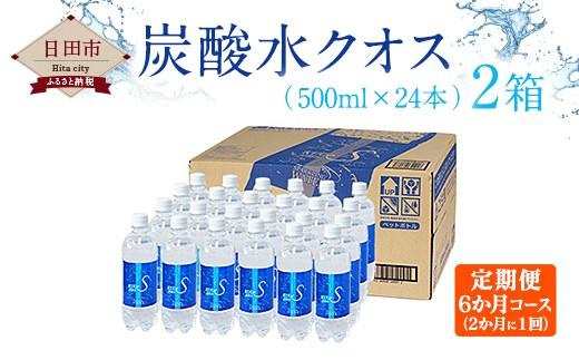 【定期便6か月コース】A-27 炭酸水クオス2箱【2か月に1回届く】