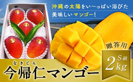 先行予約 今帰仁マンゴーS級品2kg【2019年7~8月頃発送】