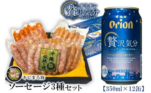 キビまる豚ソーセージ3種とオリオン贅沢気分350ml×24缶【新ジャンル】