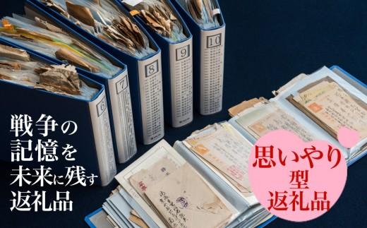 【思いやり型返礼品】北上平和記念展示館 維持管理支援 ゴールドコース